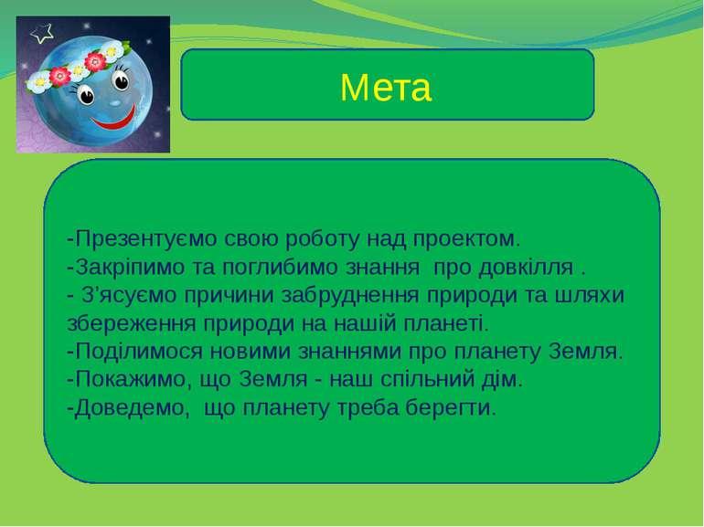 Мета -Презентуємо свою роботу над проектом. -Закріпимо та поглибимо знання пр...