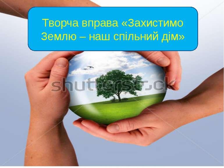 Творча вправа «Захистимо Землю – наш спільний дім»