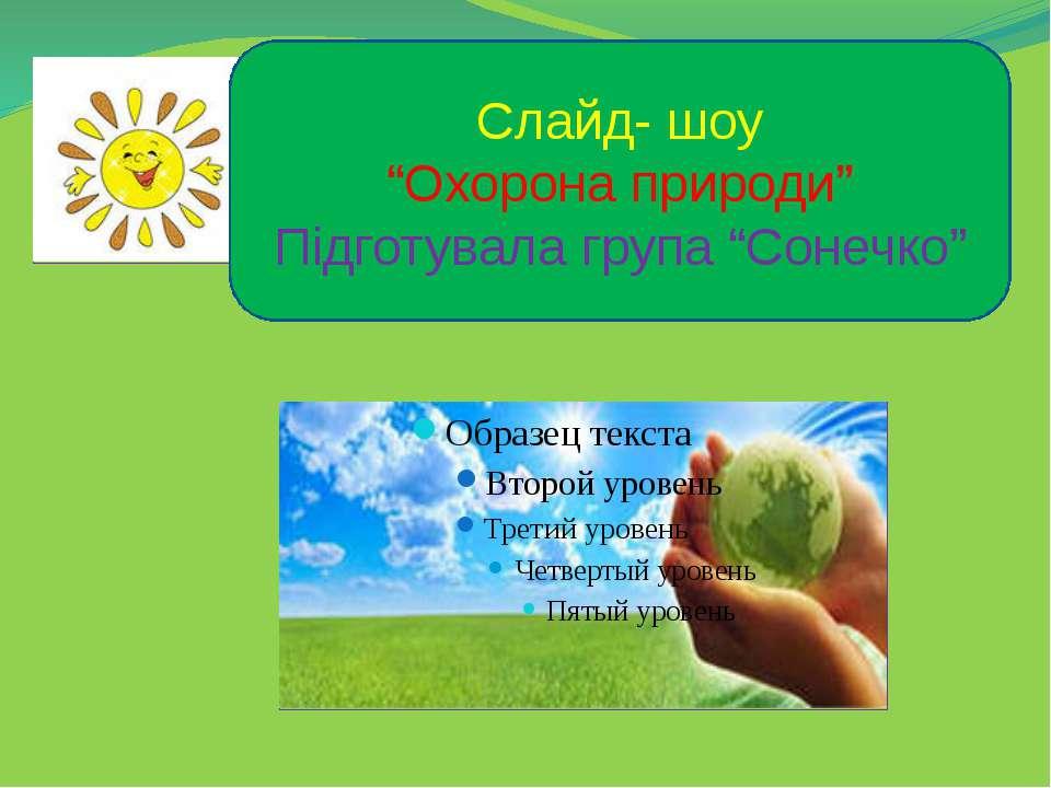 """Слайд- шоу """"Охорона природи"""" Підготувала група """"Сонечко"""""""