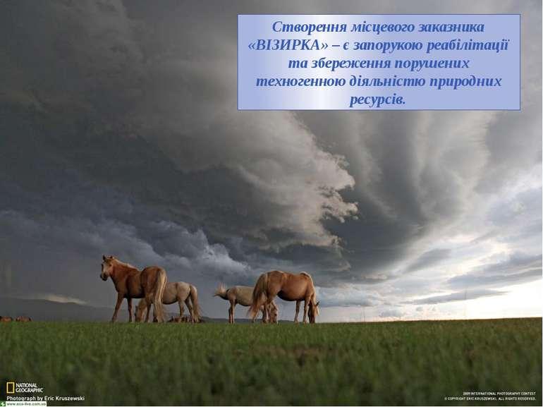 Створення місцевого заказника «ВІЗИРКА» – є запорукою реабілітації та збереже...