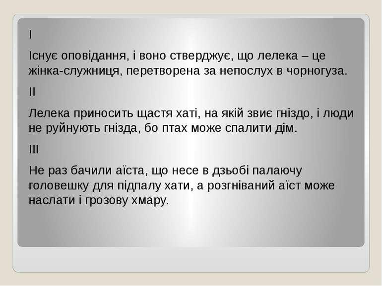 І Існує оповідання, і воно стверджує, що лелека – це жінка-служниця, перетвор...