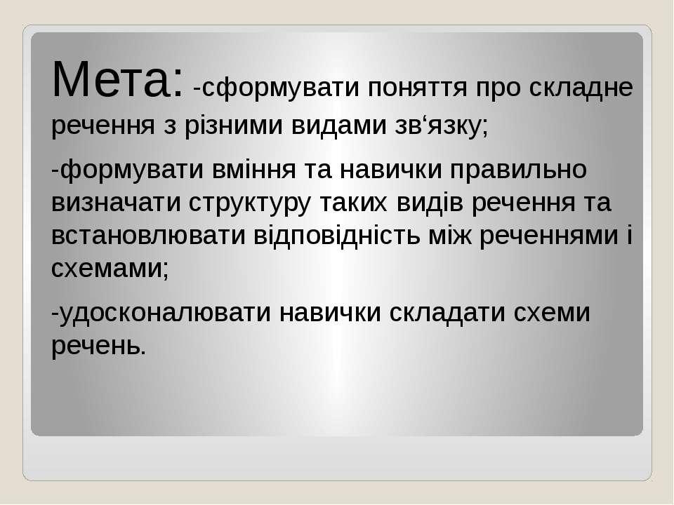 Мета: -сформувати поняття про складне речення з різними видами зв'язку; -форм...