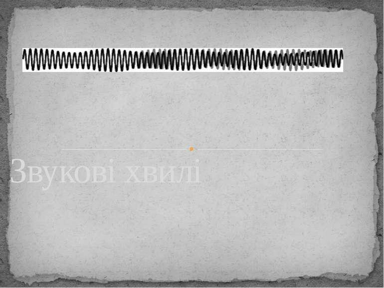 Звук - це коливання, тобто періодичне механічне обурення в пружних середовища...