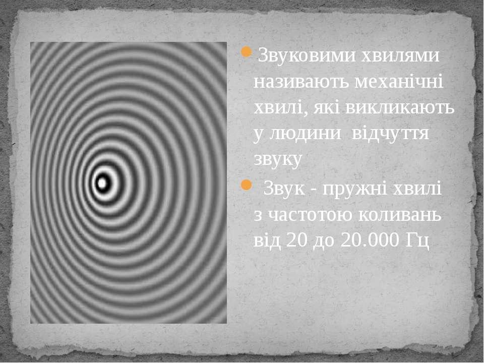 Швидкість звуку - це характеристика середовища, в якому поширюється хвиля. Во...