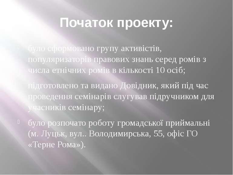 Початок проекту: було сформовано групу активістів, популяризаторів правових з...