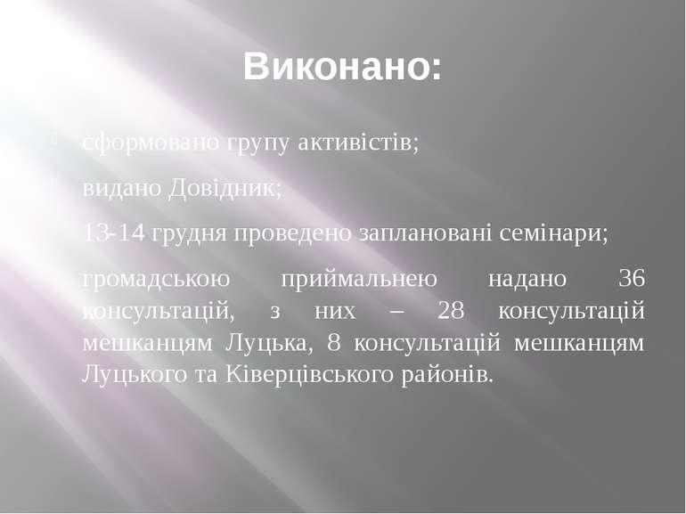 Виконано: сформовано групу активістів; видано Довідник; 13-14 грудня проведен...