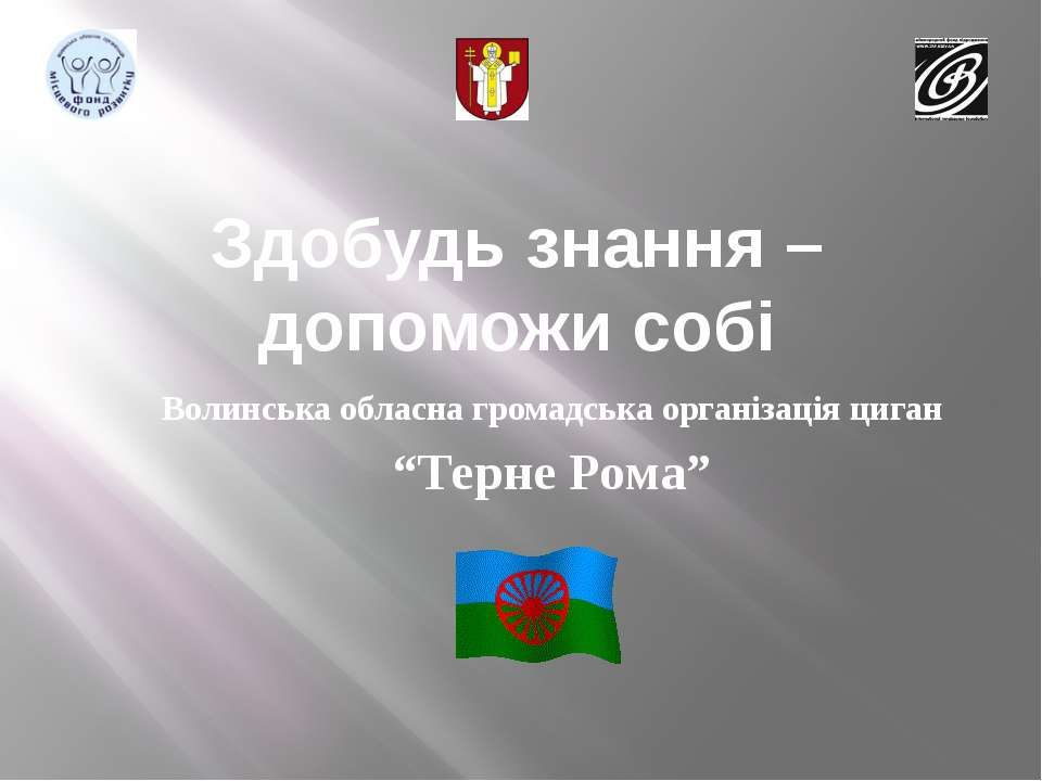 Здобудь знання – допоможи собі Волинська обласна громадська організація циган...