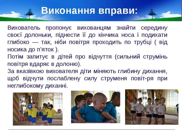 Вихователь пропонує вихованцям знайти середину своєї долоньки, піднести її до...