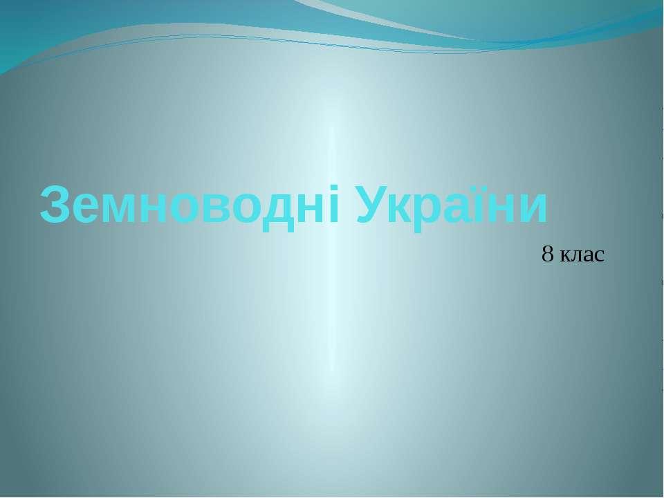 Земноводні України 8 клас