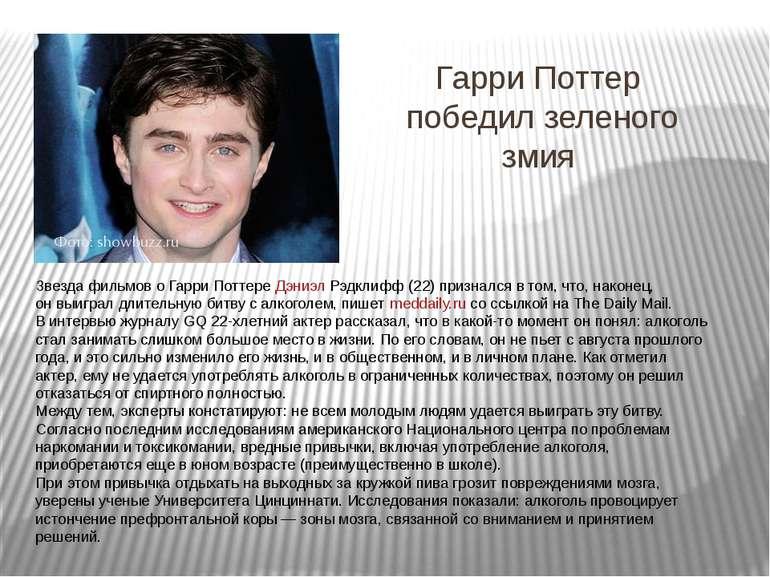 Гарри Поттер победил зеленого змия Звезда фильмов оГарри Поттере Дэниэл Рэдк...