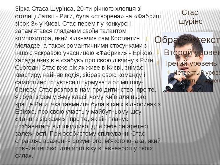 Стас шурінс Зірка Стаса Шурінса, 20-ти річного хлопця зі столиці Латвії - Риг...