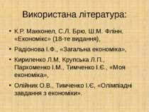 Використана література: К.Р. Макконел, С.Л. Брю, Ш.М. Флінн. «Економікс» (18-...