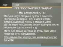 портфоліо Кудрі Поліни Валентинівни Моє педагогічне кредо: Доганяти тих, хто ...