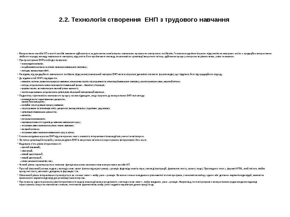 2.2. Технологія створення ЕНП з трудового навчання  Використання засобів ІКТ...