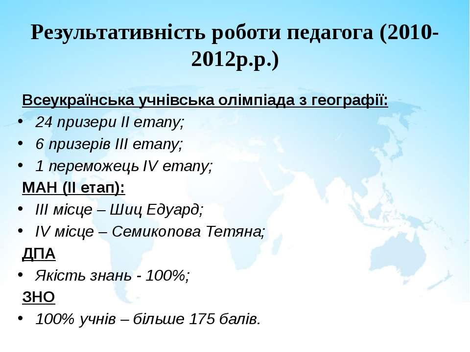 Всеукраїнська учнівська олімпіада з географії: 24 призери ІІ етапу; 6 призері...