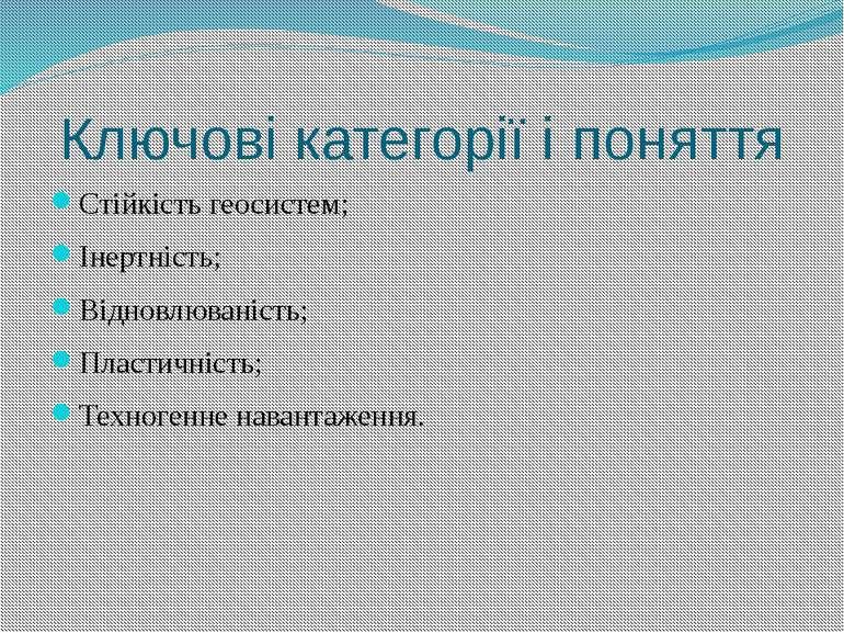 Ключові категорії і поняття Стійкість геосистем; Інертність; Відновлюваність;...