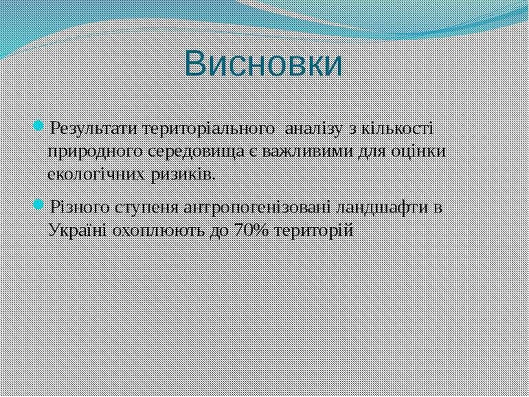 Висновки Результати територіального аналізу з кількості природного середовища...