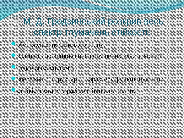 М. Д. Гродзинський розкрив весь спектр тлумачень стійкості: збереження початк...
