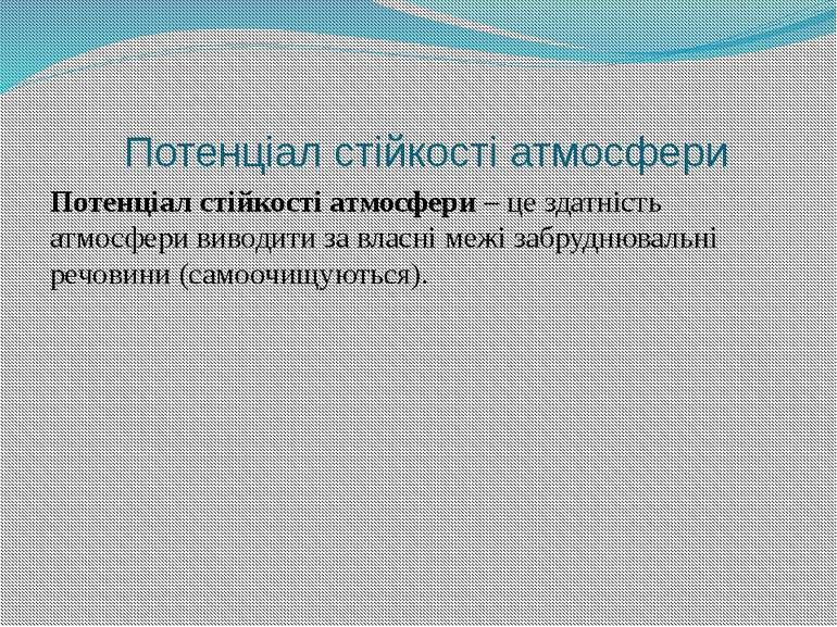Потенціал стійкості атмосфери Потенціал стійкості атмосфери – це здатність ат...