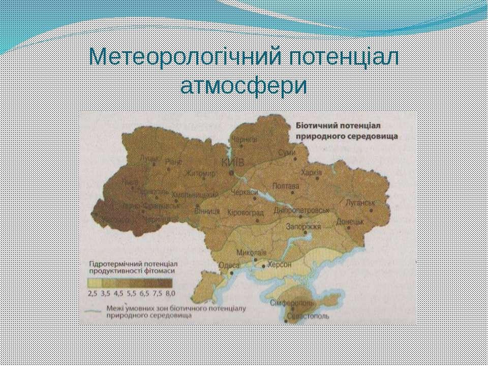 Метеорологічний потенціал атмосфери Метерологічний потенціал атмосфери характ...