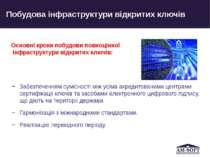 Побудова інфраструктури відкритих ключів Забезпеченням сумісності між усіма а...