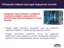 Формат даних протоколу фіксування часу, що дозволить підвищити надійність інф...
