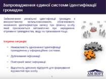 Запровадження єдиної системи ідентифікації громадян Існуюча ситуація: Неможли...