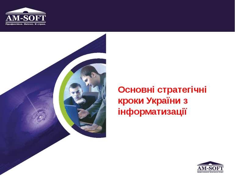 Основні стратегічні кроки України з інформатизації Название през. 28, жир ФИО...