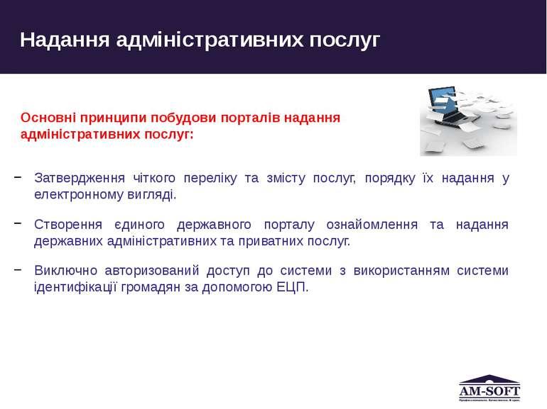 Надання адміністративних послуг Затвердження чіткого переліку та змісту послу...