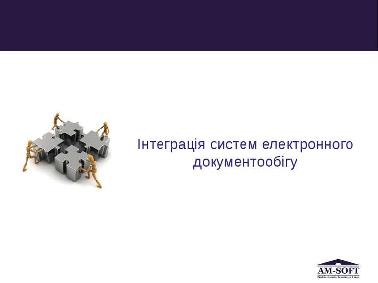 Інтеграція систем електронного документообігу