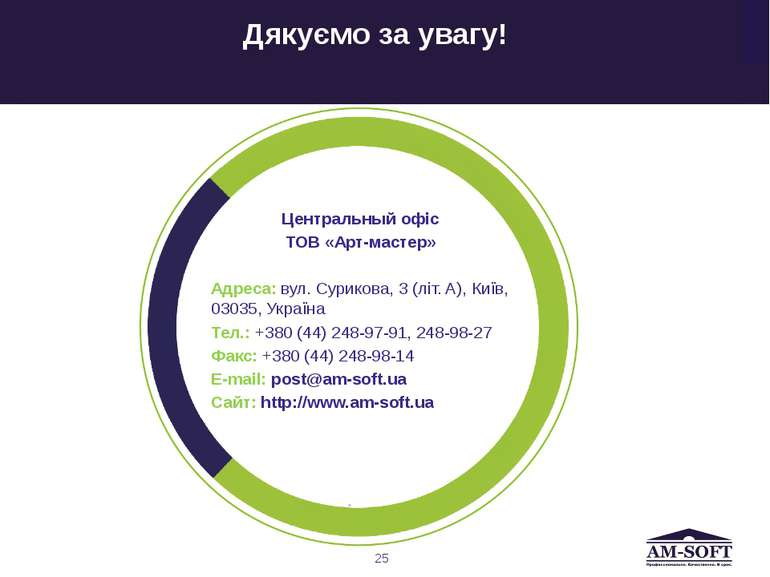 Дякуємо за увагу! Центральный офіс ТОВ «Арт-мастер» Адреса: вул. Сурикова, 3 ...