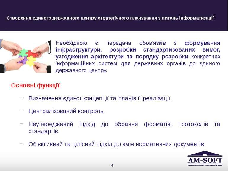 Створення єдиного державного центру стратегічного планування з питань інформа...