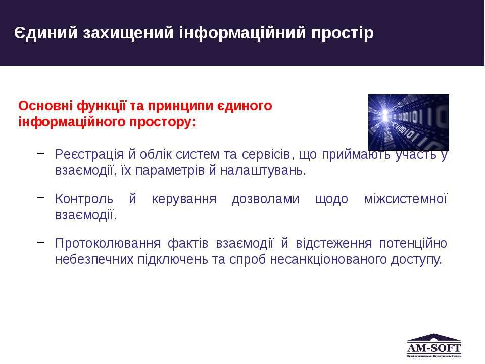 Основні функції та принципи єдиного інформаційного простору: Реєстрація й обл...