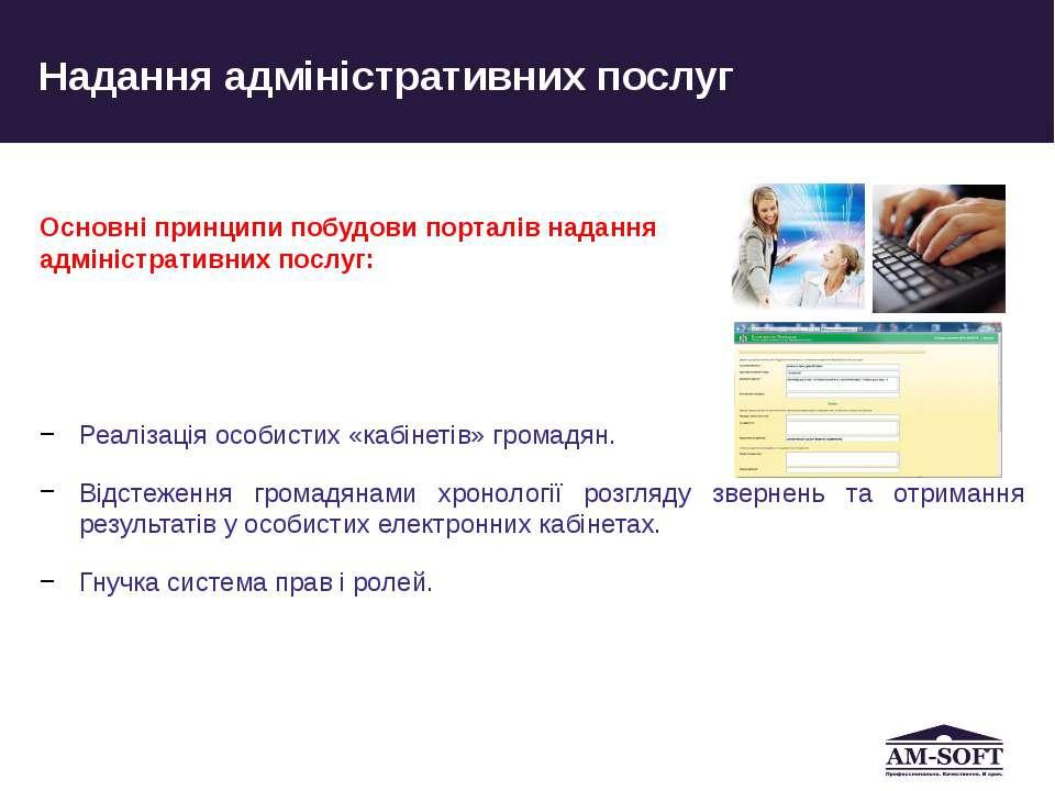 Реалізація особистих «кабінетів» громадян. Відстеження громадянами хронології...