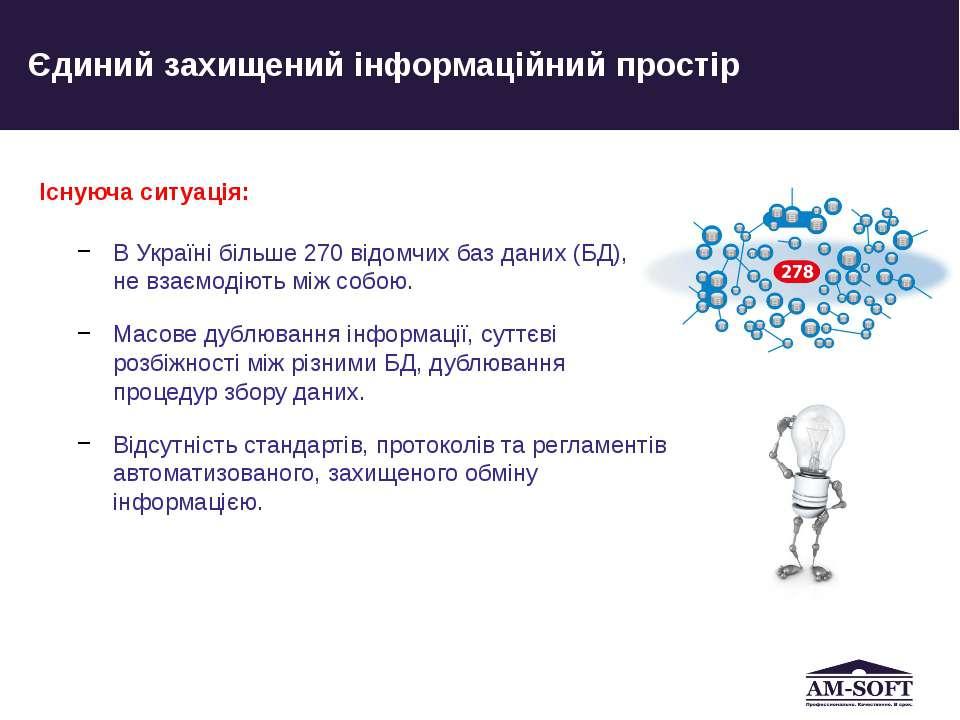 Існуюча ситуація: В Україні більше 270 відомчих баз даних (БД), що не взаємод...
