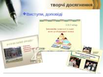 творчі досягнення Виступи, доповіді 2006 2008 2007