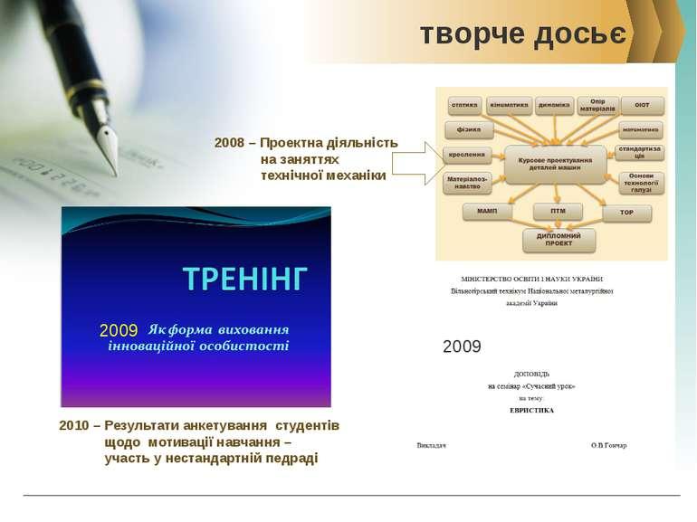 творче досьє 2009 2008 – Проектна діяльність на заняттях технічної механіки 2...