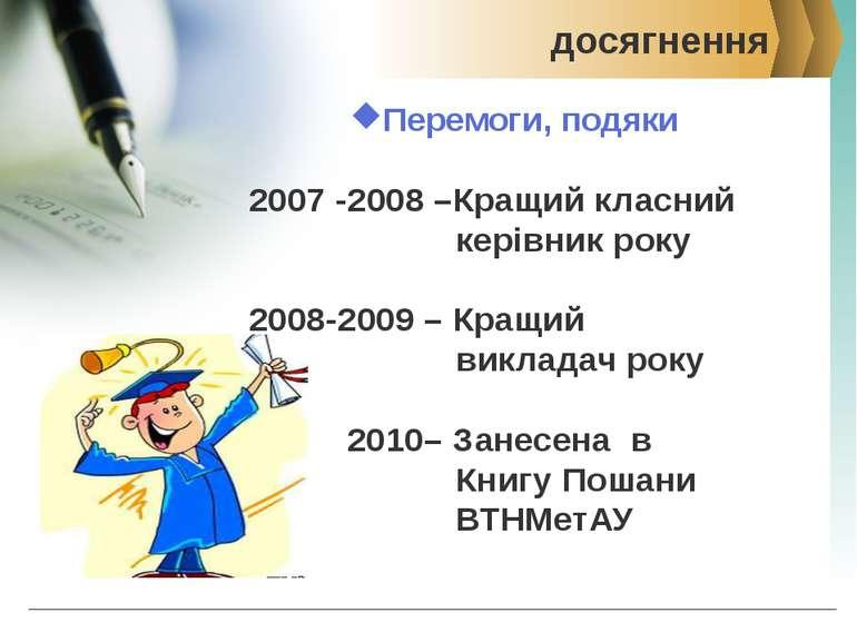 досягнення Перемоги, подяки 2007 -2008 –Кращий класний керівник року 2008-200...