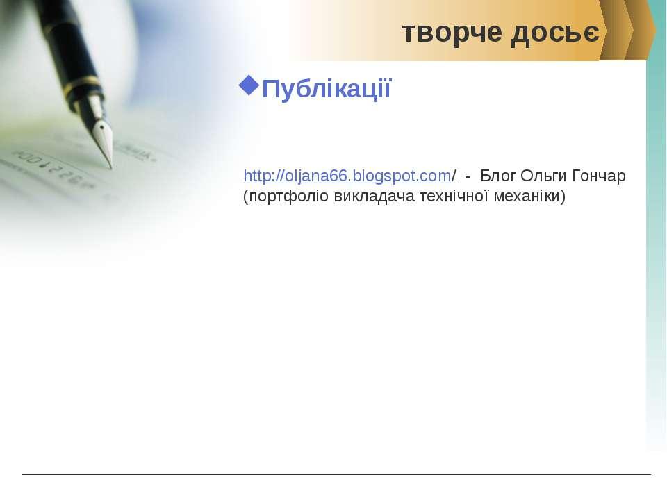 творче досьє Публікації http://oljana66.blogspot.com/ - Блог Ольги Гончар (по...