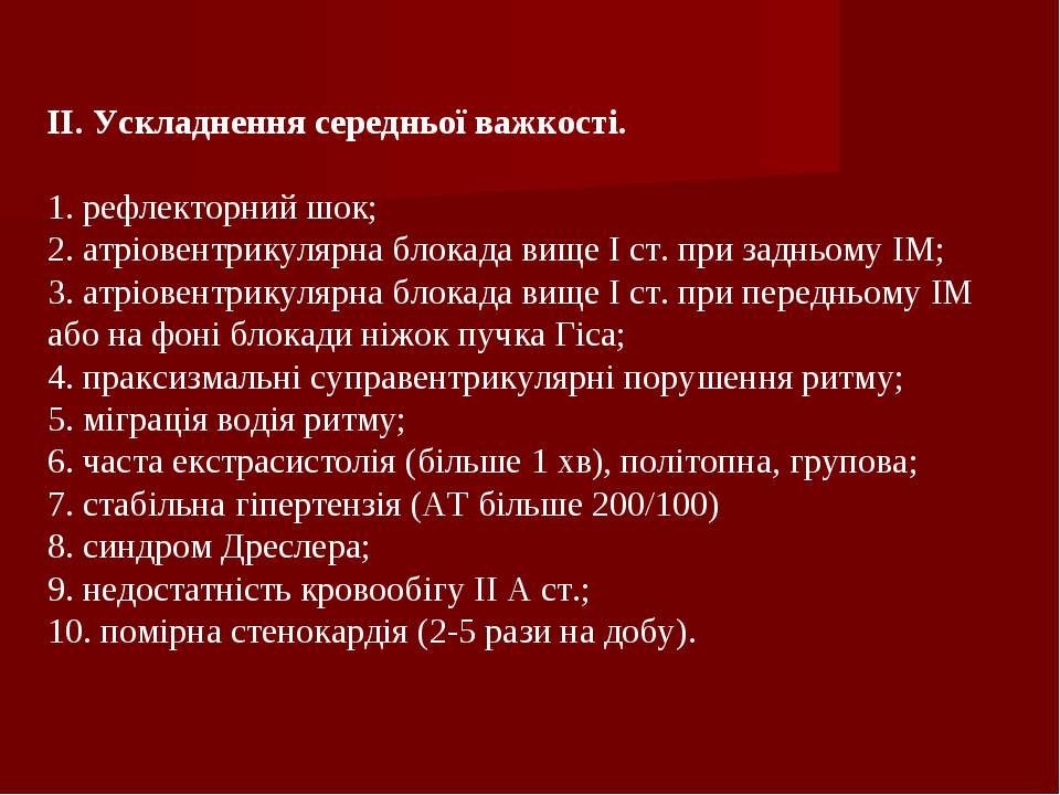 ІІ. Ускладнення середньої важкості. 1. рефлекторний шок; 2. атріовентрикулярн...