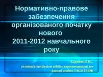 Нормативно-правове забезпечення організованого початку нового 2011-2012 навча...