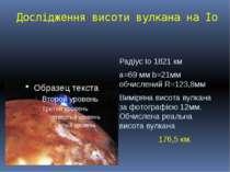 Дослідження висоти вулкана на ІоРадіус Іо 1821 кма=69 мм b=21мм обчислений R=...