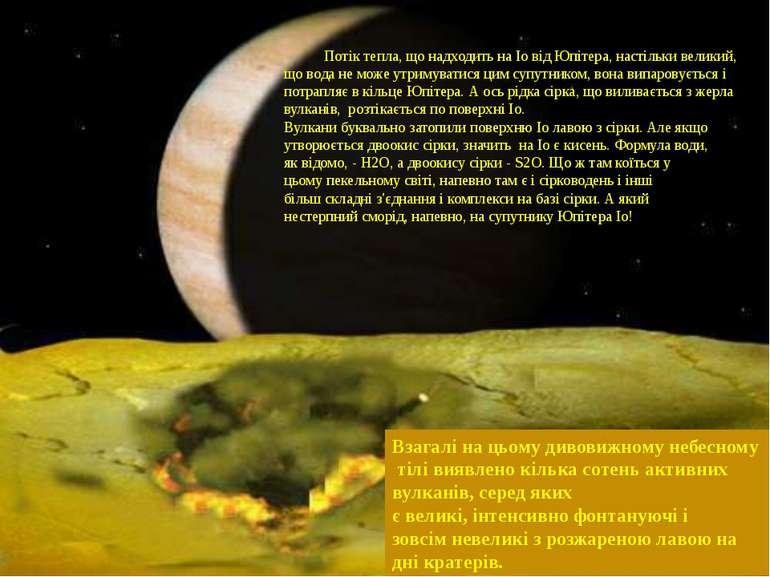 Потіктепла, що надходитьнаІовід Юпітера, настільки&nb...
