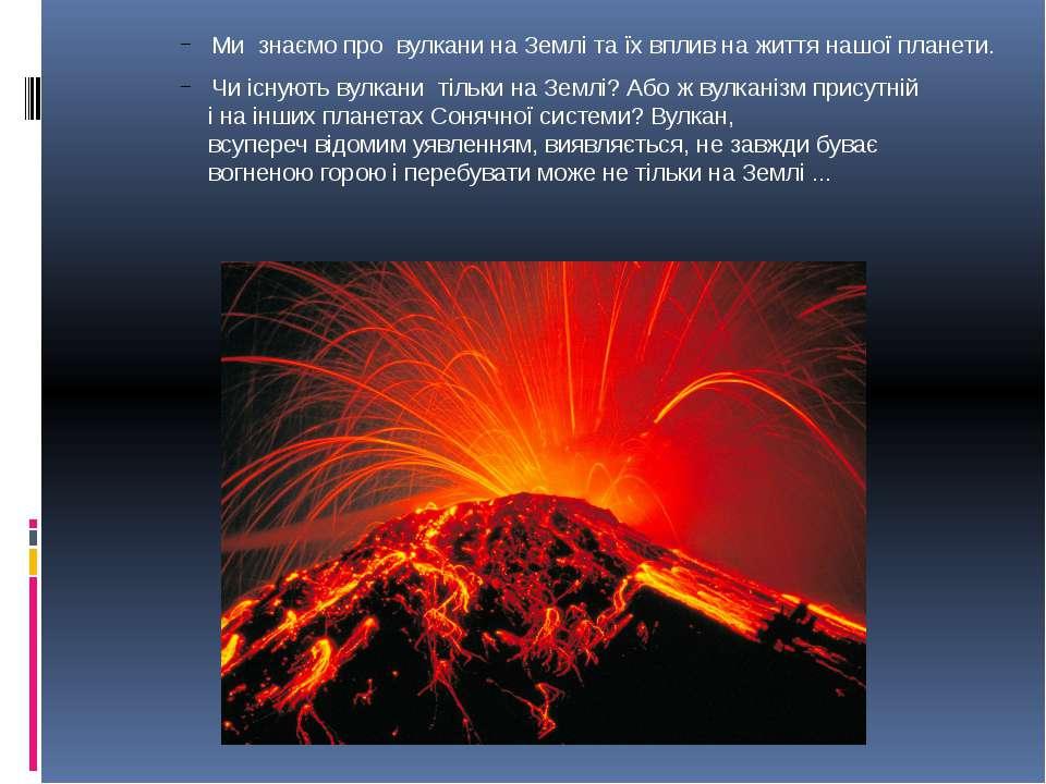 Ми знаємопро вулканинаЗемліта їхвпл...