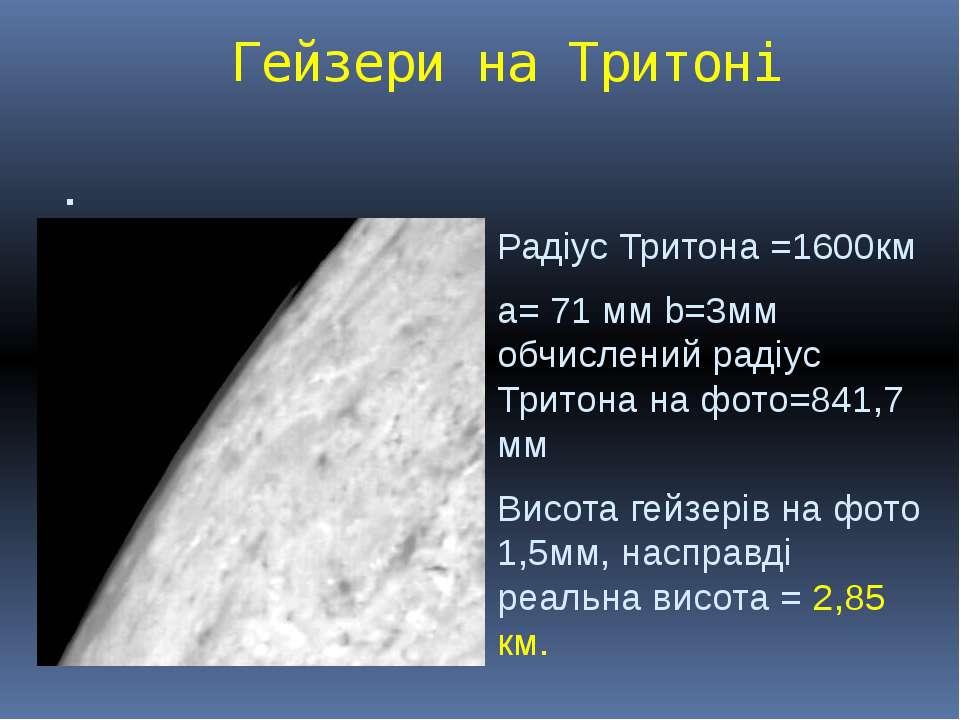 Гейзери на Тритоні Гейзери на Тритоні Радіус Тритона =1600кма= 71 мм b=3мм об...