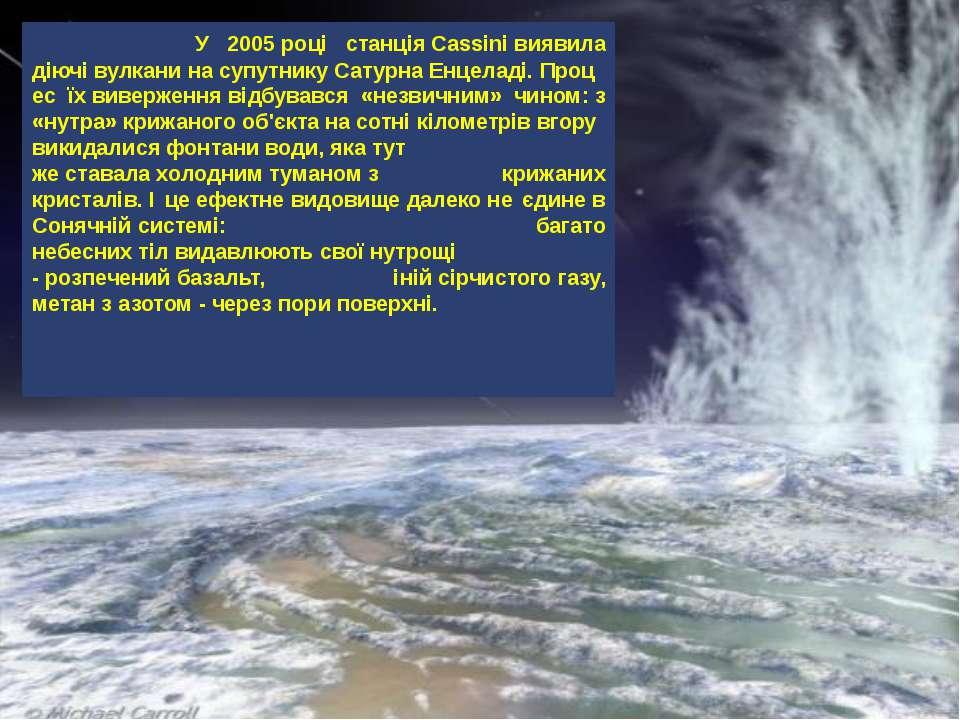 У 2005році станціяCassiniвиявила діючівулкани&n...