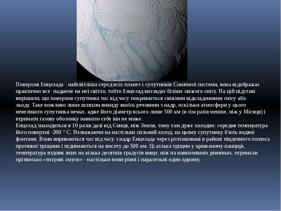 Поверхня Енцелада - найсвітліша серед всіх планет і супутників Сонячної систе...