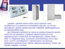 Цемент. Цемент являє собою сірий порошок, який складається із силікатів та ал...
