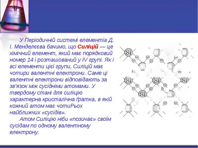 У Періодичній системі елементів Д. І. Менделєєва бачимо, що Силіцій — це хімі...
