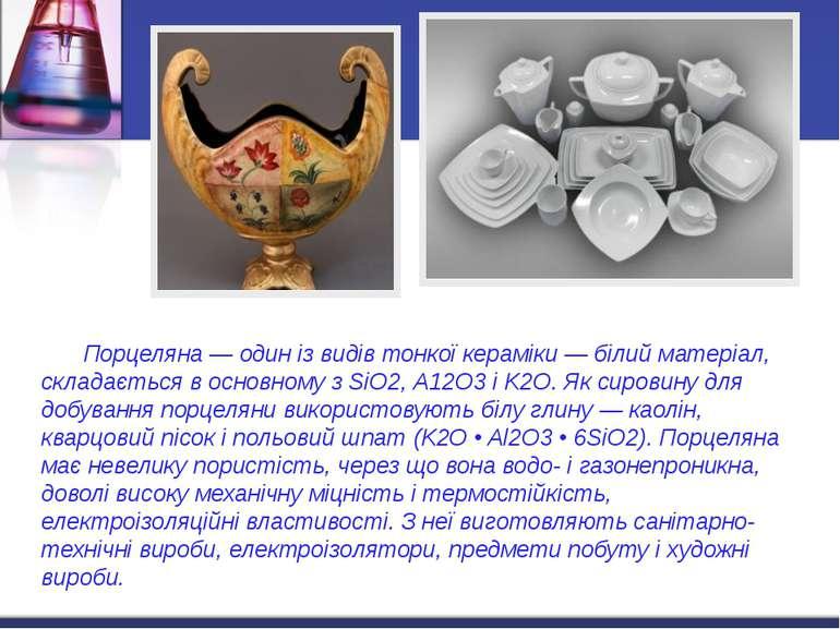 Порцеляна — один із видів тонкої кераміки — білий матеріал, складається в осн...